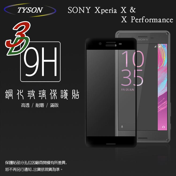 TYSON Sony Xperia X F5121/X Performance F8132 3D 滿版 鋼化玻璃保護貼/防進塵/防碎邊/強化保護貼/9H硬度/高透保護貼/防爆/防刮