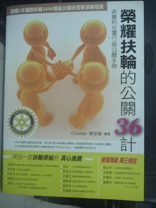 【書寶二手書T9/行銷_HAT】非營利社團行銷公關手冊-榮耀扶輪的公關36計_簡郁峰