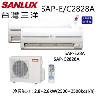SANLUX SAP-E/C2828A 三洋 2.8+2.8KW分離式一對二定頻冷氣機【公司貨】