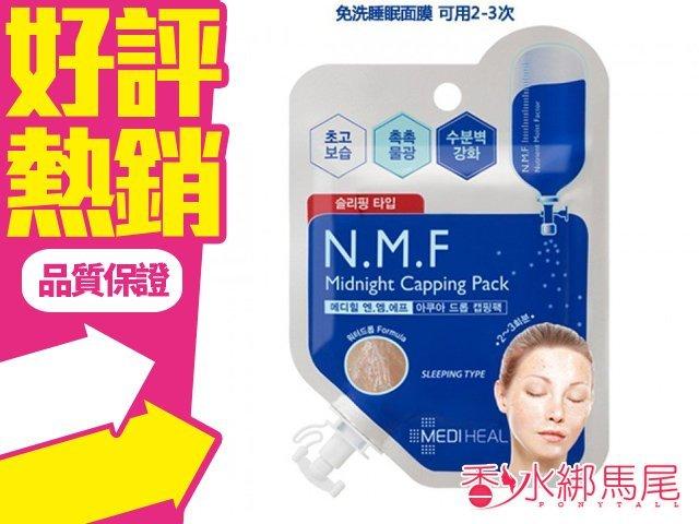 韓國 Mediheal 美迪惠爾 N.M.F 高效特強保濕導入 睡眠面膜 15ml 免沖洗◐香水綁馬尾◐