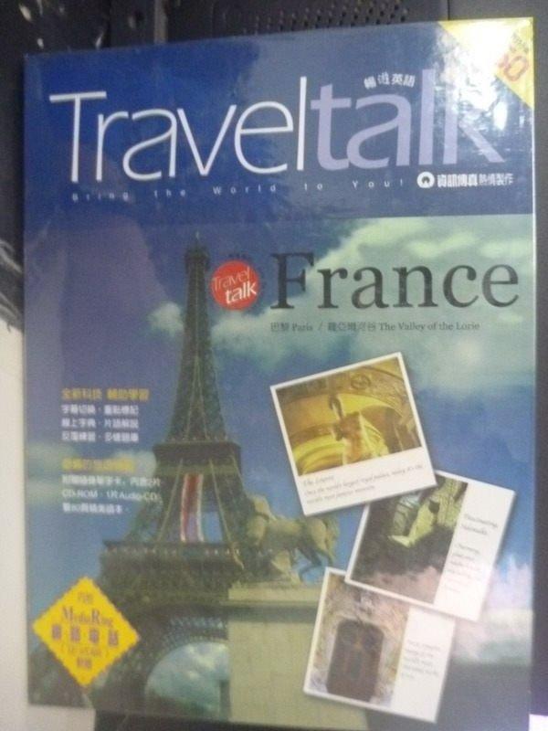 【書寶二手書T6/語言學習_YGZ】Travet talk France巴黎_鄭洵錚_未拆封.附光碟