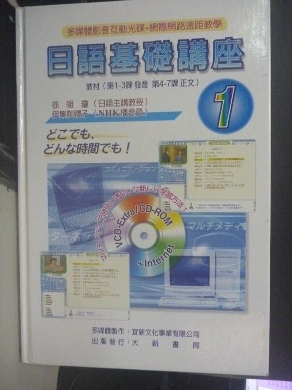 【書寶二手書T2/語言學習_YGZ】日語基礎講座1_徐祖瓊_附光碟