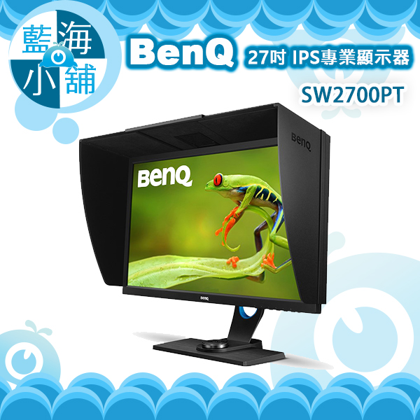 BenQ 明碁 BenQ 27吋 IPS專業顯示器 (SW2700PT) 電腦螢幕