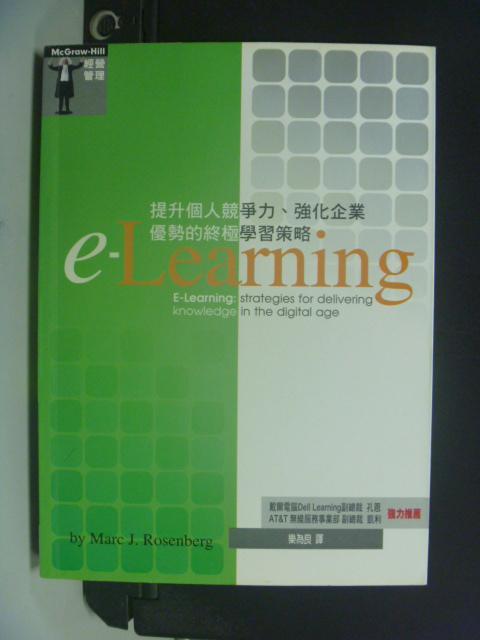 【書寶二手書T1/財經企管_LAN】E-LEARNING提升個人競爭力_樂為良