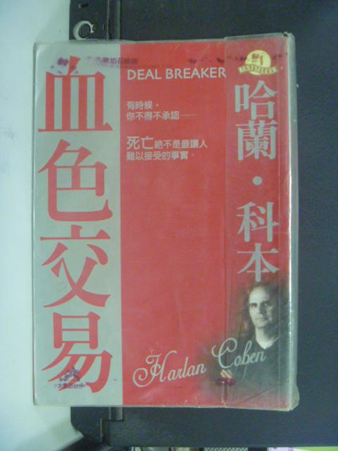【書寶二手書T4/一般小說_KKR】血色交易 Deal breaker_原價299_哈蘭.科本/著