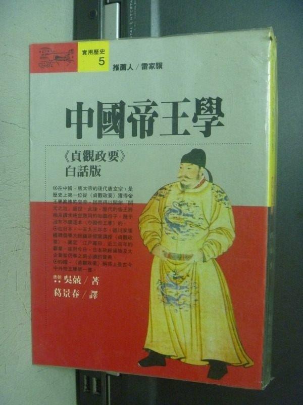 【書寶二手書T7/歷史_OON】中國帝王學(貞觀政要)白話版_吳競