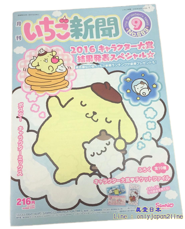 【真愛日本】16082400002草莓新聞583-09  三麗鷗家族  8月新品雜誌  限量  附贈品 隨機