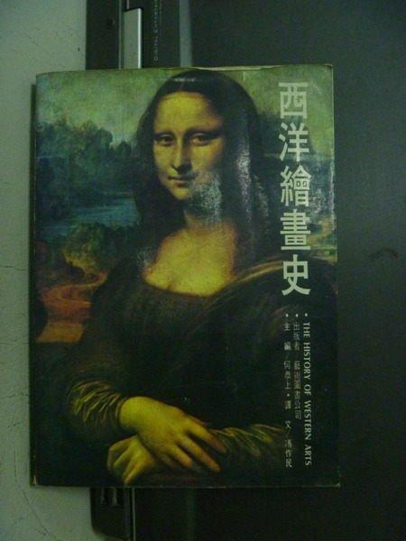 【書寶二手書T8/藝術_OGV】西洋繪畫史_民69
