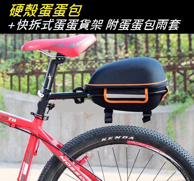 《意生》硬殼蛋蛋包+快拆式蛋蛋貨架 附大蛋蛋包雨套 硬殼包_topeak/lotus可參考自行車後貨包附防雨套防雨罩