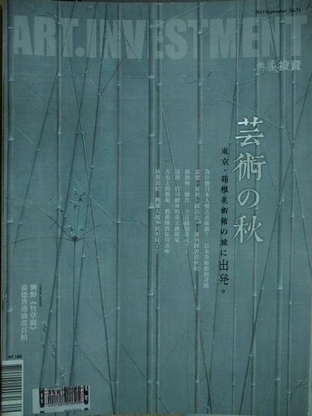 【書寶二手書T1/雜誌期刊_ZIN】典藏投資_71期_藝術之秋等