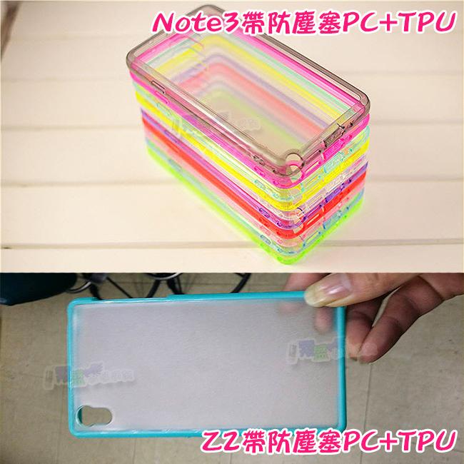 三星 Note3 PC+TPU 附帶防塵塞 手機殼 清水套 矽膠果凍套 磨砂保護殼 另有Z2/D6503【翔盛】