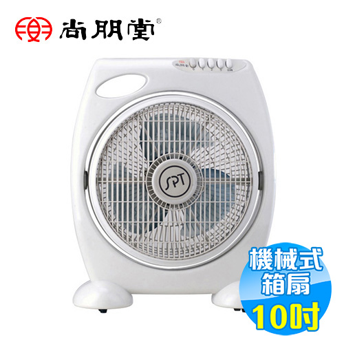 尚朋堂 10吋箱扇 SF-1088