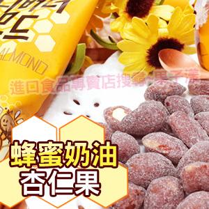 韓國超夯 蜂蜜奶油杏仁果 [KR184]