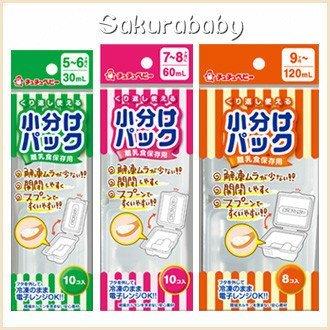 日本 chuchubaby 副食品分裝盒 離乳食保存 冰磚 _櫻花寶寶