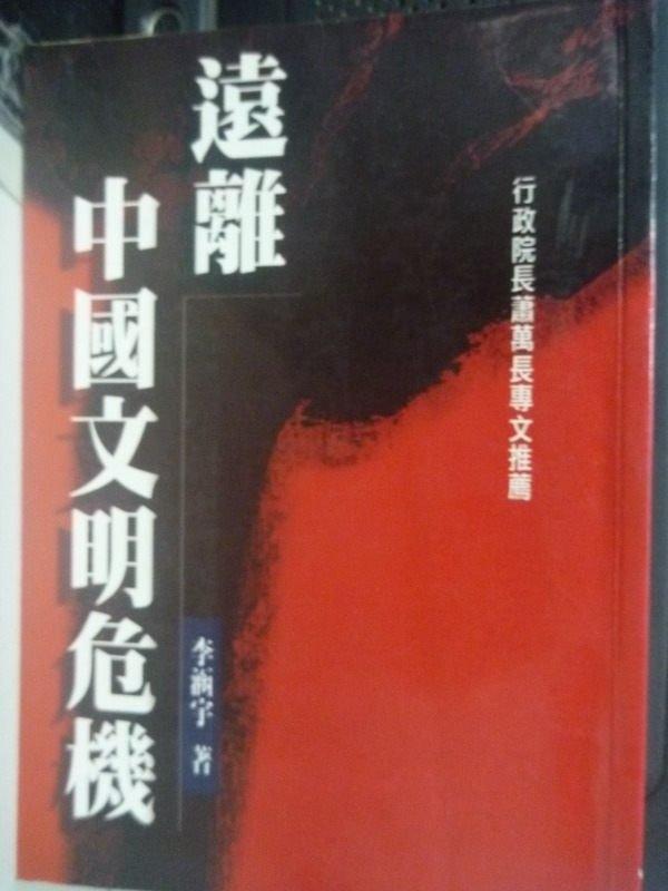 【書寶二手書T8/社會_IDE】遠離中國文明危機_李涵宇