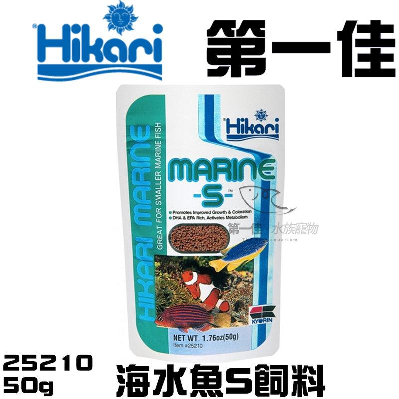 [第一佳水族寵物] 日本高夠力HIKARI【海水魚S飼料 25210 50g】色彩增艷