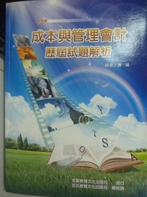 【書寶二手書T7/進修考試_YEL】研究所-成本與管理會計歷屆試題解析_蕭靖_附光碟