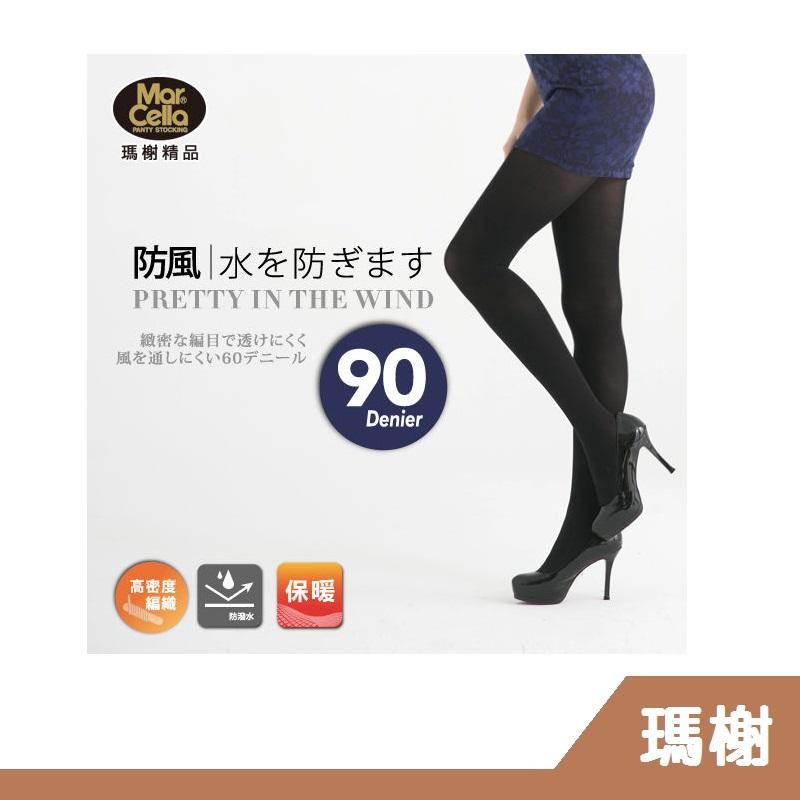 RH shop 瑪榭 90D防風防潑水高密度褲襪 MA-13502