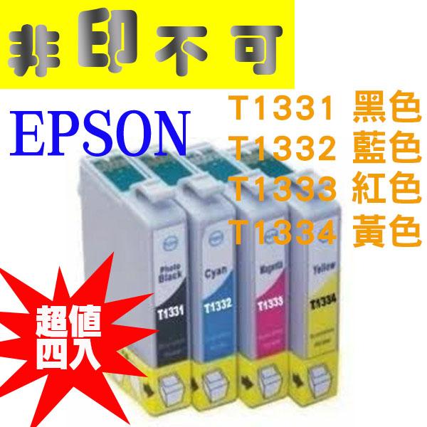 【非印不可】超值四入 EPSON T133 T1331 T1332 T1333 T1334  黑藍紅黃 相容墨水匣 適用 T22/TX120/TX420W/TX320F