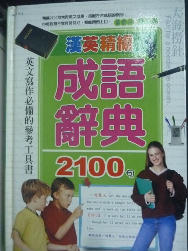 【書寶二手書T7/字典_LNT】漢英精編成語辭典2100句_葉曉紅