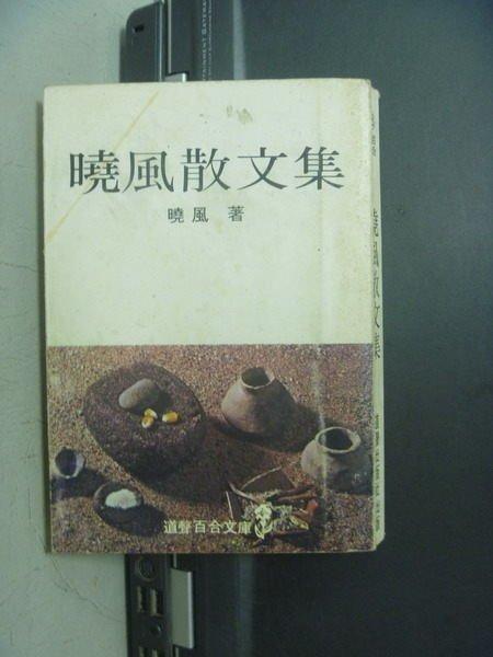 【書寶二手書T2/短篇_OOL】曉風散文集_曉風_民68