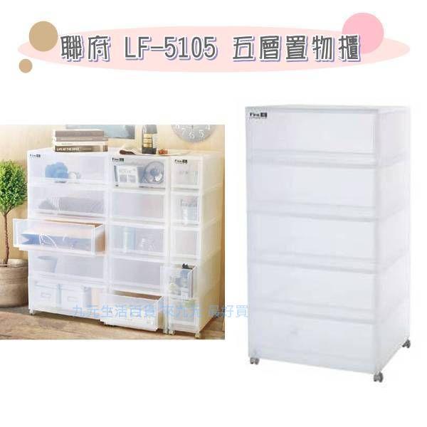 【九元生活百貨】聯府 LF-5105 五層置物櫃(附輪) LF5105 五層櫃