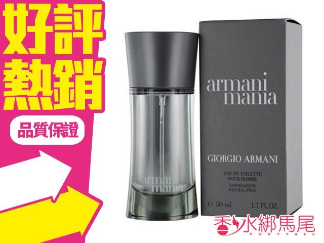Giorgio Armani 亞曼尼 Mania 狂熱男性淡香水 香水空瓶分裝 5ML◐香水綁馬尾◐