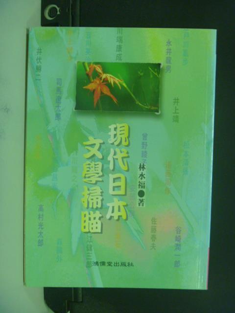 【書寶二手書T1/翻譯小說_OFG】現代日本文學掃描_林水福