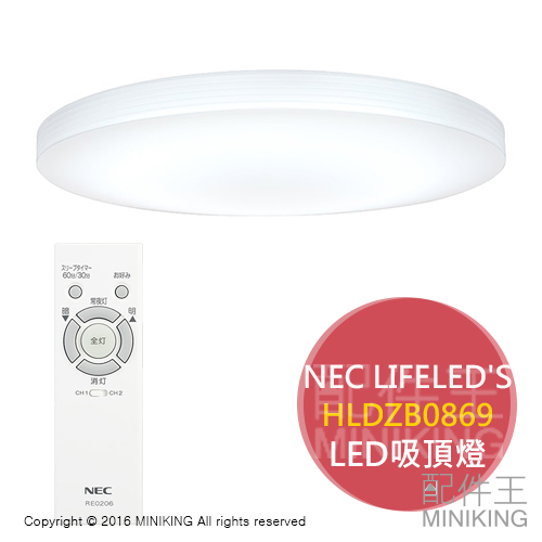 【配件王】日本代購 NEC LIFELED'S HLDZB0869 LED 遙控 吸頂燈 4坪