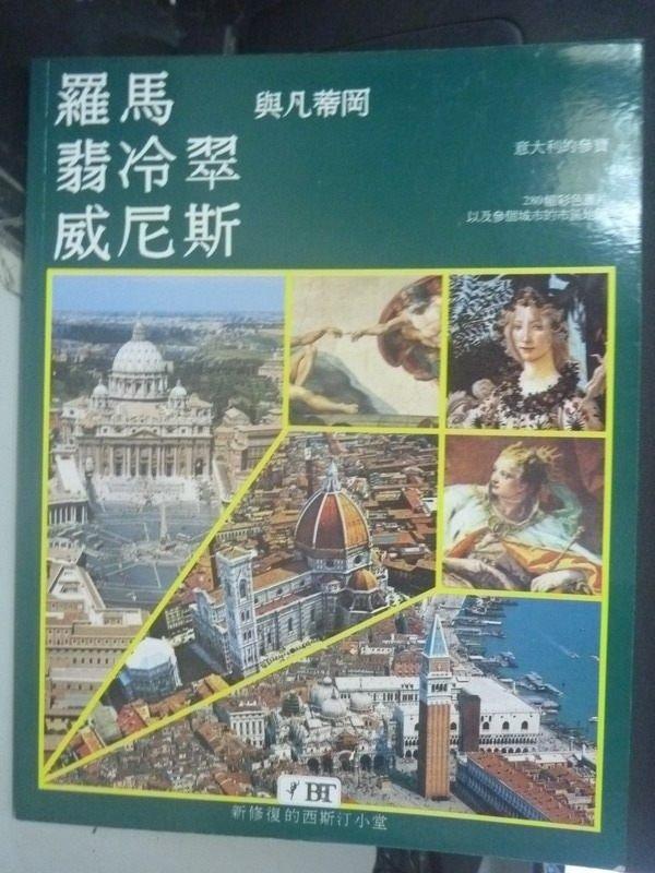 【書寶二手書T6/歷史_PMY】羅馬與凡蒂岡翡冷翠威尼斯