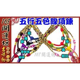 【吉祥開運坊】五色線系列【帶來好運~開運五色線項(繩)鍊*2pcs 】淨化