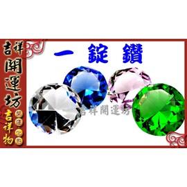 【吉祥開運坊】招財水晶鑽【(奧地利鑽石水晶)=一錠賺-小】淨化//擇日