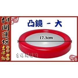 【吉祥開運坊】化煞凸鏡系列【化屋角---凸鏡(大)-17.3cm】硃砂開光//擇日