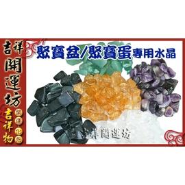 【吉祥開運坊】DIY系列/五色水晶石【可放聚寶盆-五色石大*5包 】已淨化