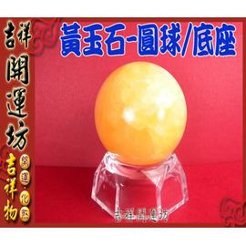 【吉祥開運坊】招財【招財/偏財--黃玉石圓球(直徑4.8cm)+壓克力底座】開光/淨化
