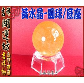 【吉祥開運坊】招財【招財/偏財--黃水晶圓球(直徑4.8cm)+壓克力底座】開光/淨化
