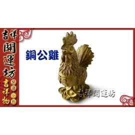 【吉祥開運坊】銅公雞系列【化電線/蜈蚣煞-化煞/銅公雞*1pcs】開光 / 含郵