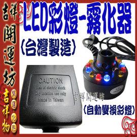 【吉祥開運坊】-【薰香/流水聚寶盆最佳利器-七彩LED造霧器】大特價
