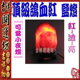 【吉祥開運坊】鹽燈系列【 頂級鴿血紅鹽燈//喜馬拉雅鹽燈*1pcs(1.7㎏~2.0㎏)】可當小夜燈
