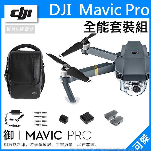 【預購】可傑  DJI  Mavic Pro  全能套裝組  空拍機  無人機  飛行器  輕巧可折疊  4K高清  公司貨