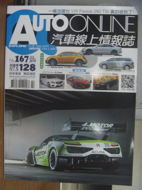 【書寶二手書T1/雜誌期刊_QCO】Auto Online汽車線上情報誌_167期_2016利曼24小時耐力賽直擊等