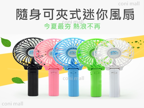 【coni shop】手持迷你電風扇 可夾式附鐵絲 嬰兒車夾式風扇 18650充電式 送18650電池和micro充電線