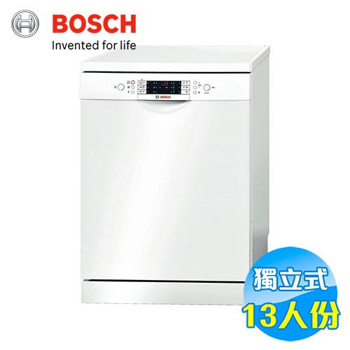 BOSCH 13人份 獨立式洗碗機 SMS63M12TC