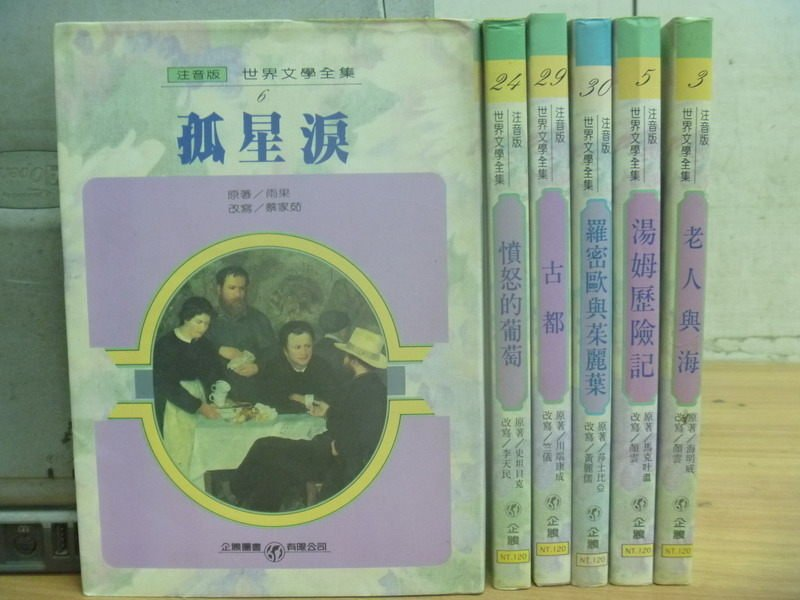 【書寶二手書T6/兒童文學_RFW】孤星淚_憤怒的葡萄_湯姆歷險記_老人與海等_6本合售
