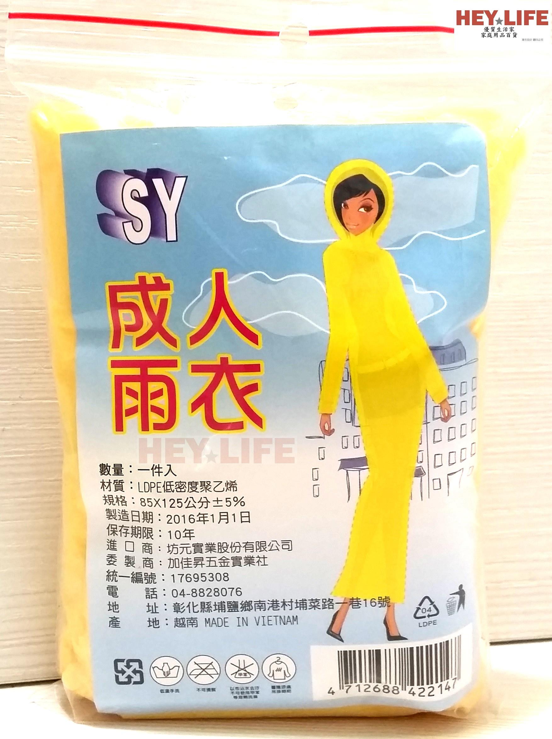 【HEYLIFE優質生活家】成人雨衣 輕便雨衣 雨衣 一般型 品質保證