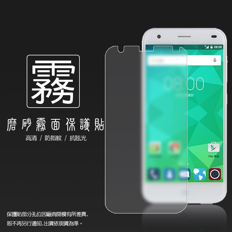 霧面螢幕保護貼 台灣大哥大 TWM Amazing X6 保護貼