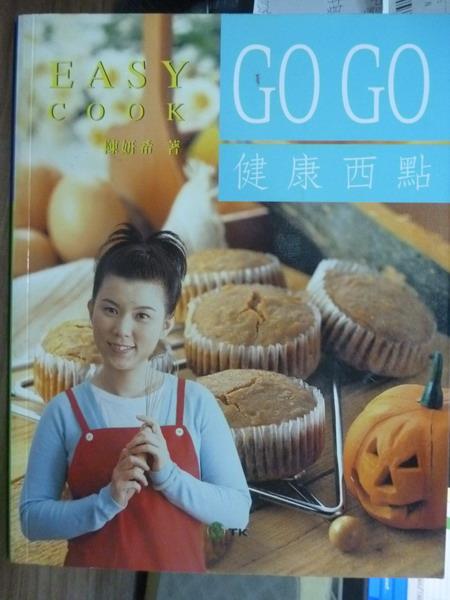 【書寶二手書T7/餐飲_QGE】GO GO健康西點_陳妍希