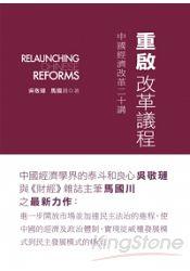 重啟改革議程:中國經濟改革二十講