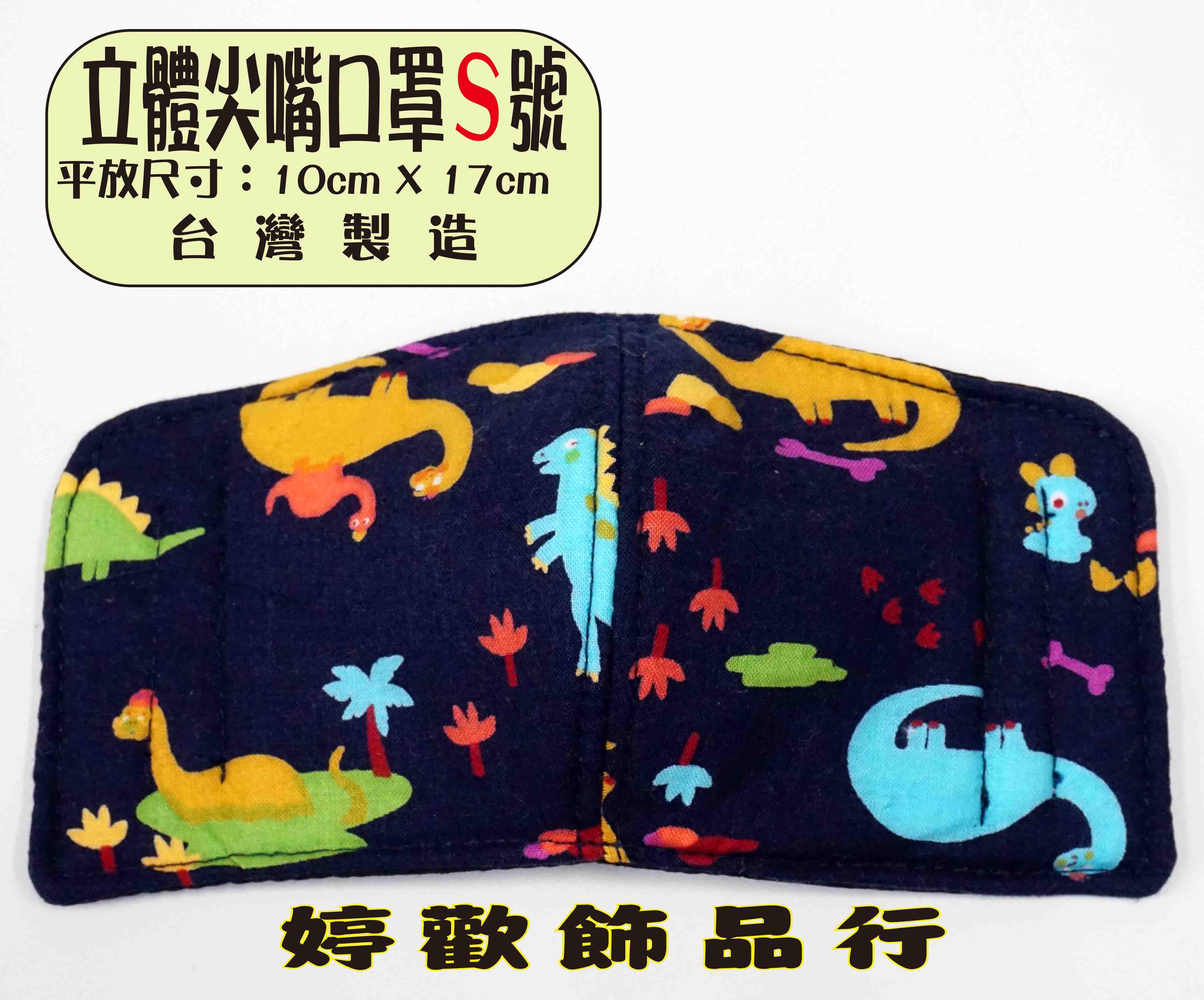 幼童專用/純棉花布立體尖嘴口罩/兒童口罩/ 恐龍