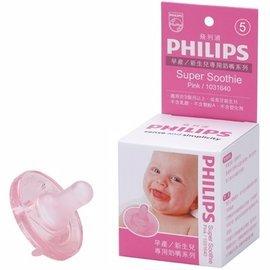 『121婦嬰用品』PHILIPS飛利浦 5號粉紅安撫奶嘴